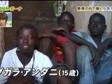 ガーナ 煙の中の少年たち
