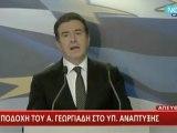 Χρυσοχοΐδης - Υποδοχή Α. Γεωργιάδη στο Υπ. Ανάπτυξης