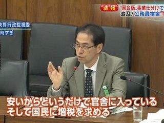 20111117古賀氏も事業仕分けで追及「公務員宿舎&原発の事業」