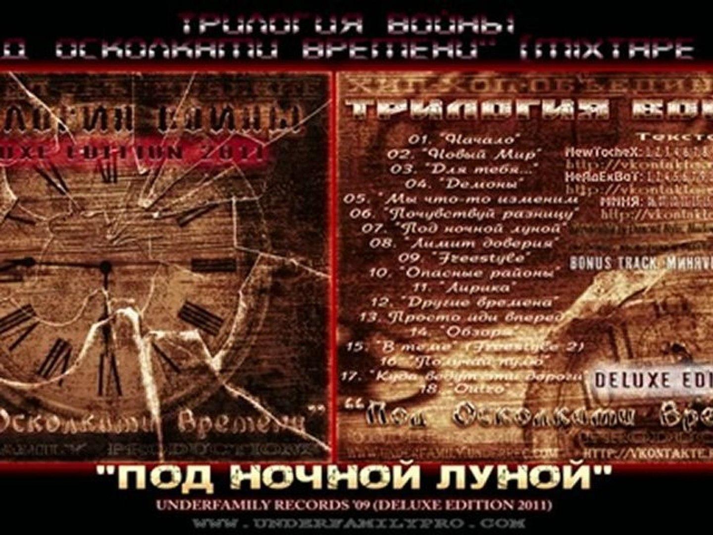Трилогия Войны EP '09 - Под ночной луной (Deluxe Edition 2011) MXTP
