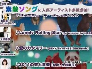 DLC Trailer Japon de Touch My Katamari