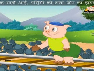 Piggy Khada Tha (Piggy on the Railway) - Nursery Rhyme with Sing Along