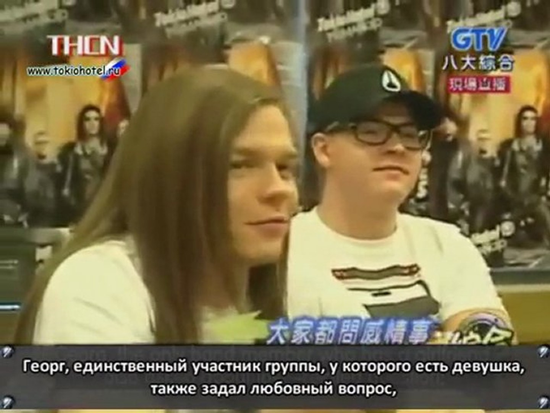 GTV 100% Entertainment - Интервью с Tokio Hotel (05.05.2010) [с русскими субтитрами]