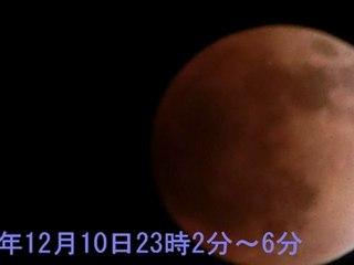 皆既月食2011年12月10日22時13分~23時6分