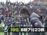 J2元年!週刊ガイナーレ「最終節直後 ガイナーレ戦士を直撃!」
