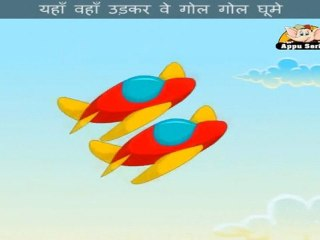 Laal Hawai Jahaz (Two Twin Aeroplanes) - Nursery Rhyme with Lyrics & Sing Along
