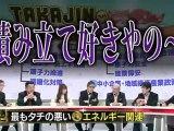 たかじんNOマネー 2011.12.17 国家予算を仕分けSP