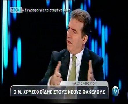 """Χρυσοχοΐδης: """"Έχουμε ευθύνη, έπρεπε να αποφύγουμε το μνημόνιο"""""""