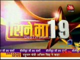 Movie Masala [AajTak News] - 17th January 2012 P1