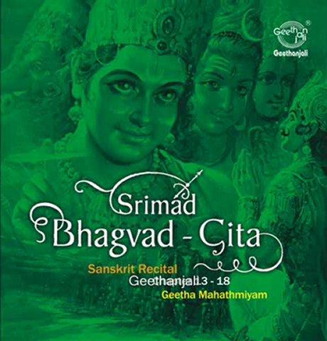 Srimad Bhagvad Gita — Chapter 13 — Sanskrit Recital