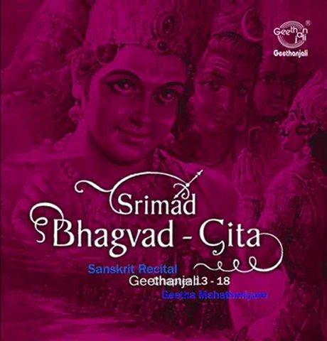 Srimad Bhagvad Gita — Chapter14 — Sanskrit Recital