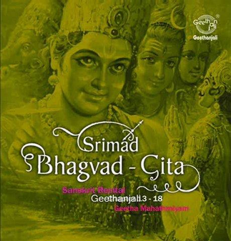 Srimad Bhagvad Gita — Chapter 18 — Sanskrit Recital