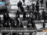 Η Μηχανή του Χρόνου ΝΕΤ - Δεκεμβριανά 1944 ~ Η μάχη της Αθήνας (1ο μέρος)