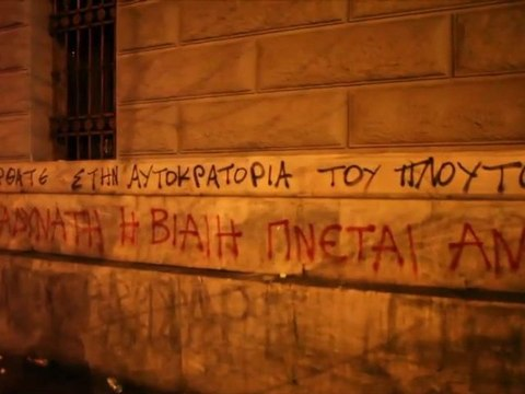 Η ΑΥΤΟΚΡΑΤΟΡΙΑ ΤΟΥ ΠΛΟΥΤΟΥ - 12/02/2012