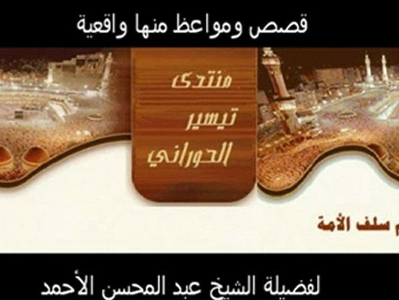 قصص ومواعظ عبد المحسن الاحمد