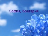 Отдых в Болгарии - София - Столица Болгарии