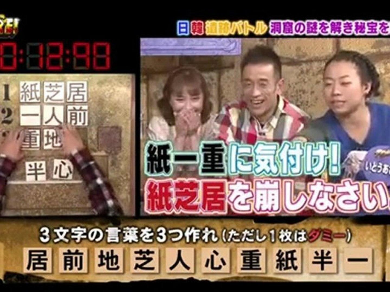 Rainbow、クイズ番組に出演!凄い日本語力 2/4 - 動画 Dailymotion