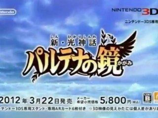 Publicités japonaises  de Kid Icarus : Uprising