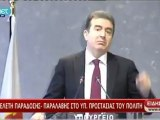 Ο Χρυσοχοΐδης ανέλαβε το υπουργείο Προστασίας του Πολίτη