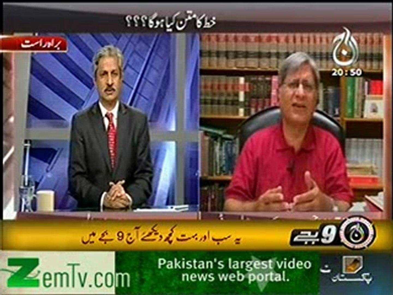 Bottom line on Aaj news - Aitzaz Ahsan - 23rd september 2012 part 3