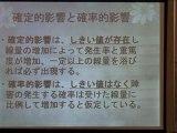 20120910 『内部被曝について~放射線科学の歴史から紐解く~』@弘前 前編