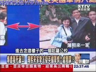 20120328 GS  38 Bo Xi Lai And British Agent