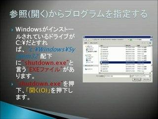 [省エネ]Windowsサーバ(Server)の自動シャットダウン[タスクスケジューラ]
