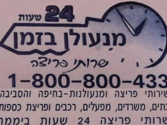 מנעולן | פורץ מנעולים - בחיפה | בקריות | בצפון 1800-800-433