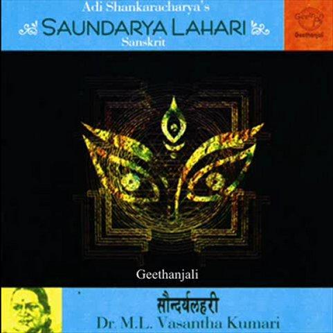 Adi Shankaracharya's Soundarya Lahari — Dr.M.L.Vasanthakumari — Sanskrit
