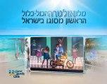 Michael Halphie in U Choral Beach Club Hotel Eilat - Commercial No.2 IL.2012