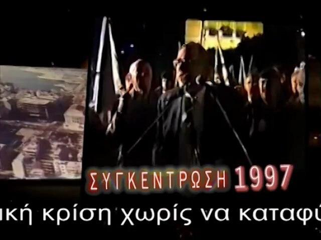 ΤΗΛΕΟΠΤΙΚΟ ΠΕΝΤΑΛΕΠΤΟ ΕΝΩΣΗΣ ΚΕΝΤΡΩΩΝ