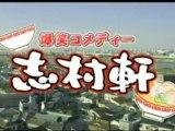 だいじょうぶだぁ スペシャル 4/5  ~志村軒  傑作�