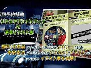 Trailer japonais  de Jake Hunter: Rondo of Revenge