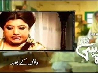 Quddusi Sahab Ki Bewah Episode 5