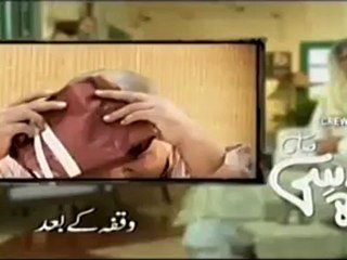 Quddusi Sahab Ki Bewah Episode 4