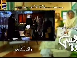 Quddusi Sahab Ki Bewah Episode 7