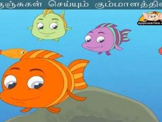 Three Little Fishes - Meen Kunjugal with Lyrics & Sing Along