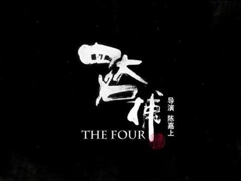 trailer de The Four