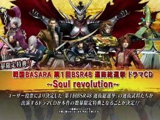 First Trailer de Sengoku Basara HD Collection