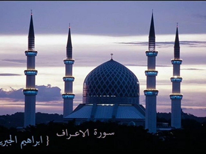 al_jibreen_AL-Araf تلاوة مؤثرة ابراهيم الجبرين
