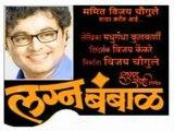 Marathi Comedy Play Lagnabambaal Bags 7 Nominations - Marathi Entertainment