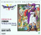 Dragon Quest V Symphonic Suite - Monsters in the Dungeon