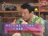 2007年7月1日博士も知らないニッポンのウラ 「外交のウラ」青山繁晴-1