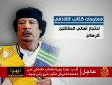الموقف الميداني للمعارك بين الثوار وكتائب القذافي
