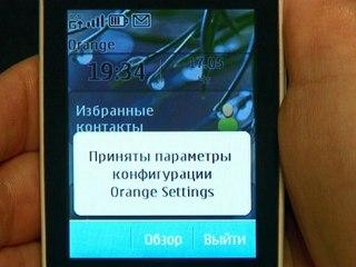 Настройка Orange Интернета и MMS на мобильном телефоне