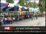 8 7 55 ข่าวค่ำDNN พรรคเพื่อไทย มั่นใจแถลงปิดคดีแก้ รธน.