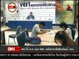 7 7 55 ข่าวค่ำDNN ยิ่งลักษณ์ พอใจตัวแทนรัฐบาลแจงศาล รธน
