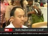 11 7 55 ข่าวค่ำDNN เพื่อไทยเตรียมเพิ่มหลักฐานรุกเขาแพง