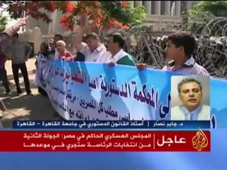 مصر سباق الرئاسة - دستورية مصر تحل البرلمان وتبقي شفيق
