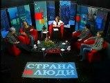 Страна и Люди N 123 Новый 2011 Год